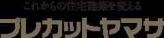 プレカットヤマサ 鹿児島・鹿屋の木材や建材の加工・住宅資材販売